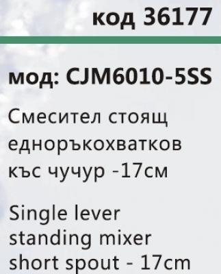Смесител Лекса 6010-5 стоящ къс - Смесител Лекса 6010-5 стоящ къс