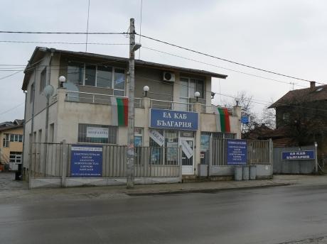 ЕЛ КАБ БЪЛГАРИЯ