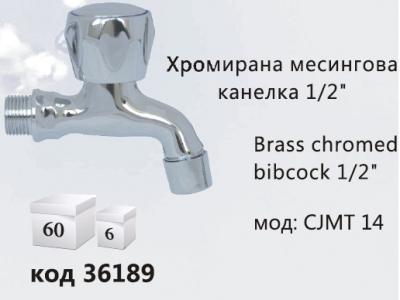 Канелки - Канелка Лекса CJMT 14 1/2 АЕРАТОР