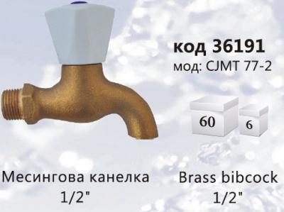 Канелки - Канелка Лекса CJMT 77-1 никел