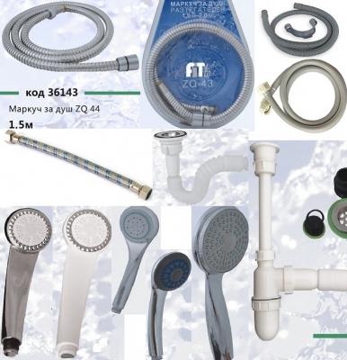 ВиК - Маркучи, меки връзки, сифони и слушалки