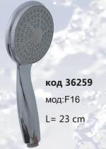 Слушалки за душ - Душ слушалка Лекса F16