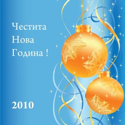 Новини - Честита Нова Година !