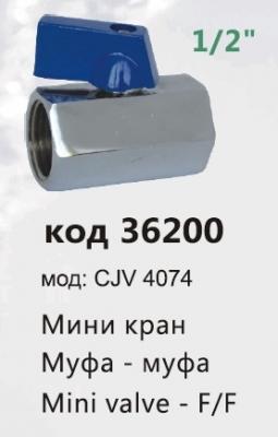 Кранчета - Кран мини CJV 4074 1/2 F/F Лекса