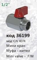 Кранчета - Кран мини CJV 4074 1/2 F/M Лекса