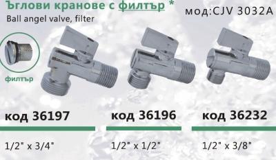Кранчета - Кран ъглов с филтър 1/2х1/2 Лекса
