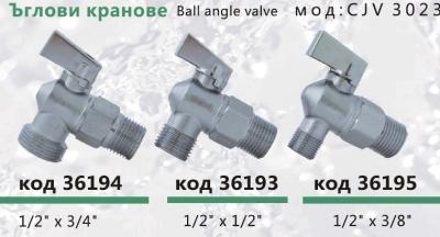 Кранчета - Кран ъглов без филтър 1/2х1/2 Лекса