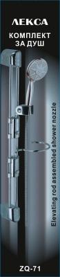 Душ комплекти - Душ комплект на стойка Лекса ZQ-71