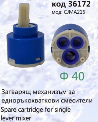 Резервни части - Глава за смесител еднорък. Ф40 CJMA215 Лекса