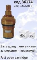 Резервни части - Керамична глава за смес. 1/2 201-1 Лекса