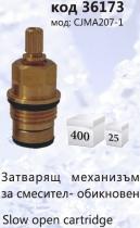 Резервни части - Затварящ механизъм за смес. 1/2 207-1 Лекса