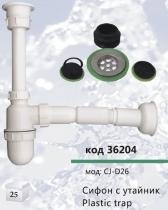 Сифони за мивка - Сифон за мивка - 3 части