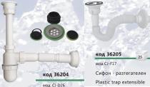 Маркучи, меки връзки, сифони и слушалки - Сифони за мивка