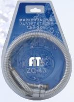 Маркучи за душ - Маркуч за душ Лекса ZQ-43 блистер