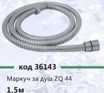 Маркучи за душ - Маркуч за душ Лекса ZQ-44
